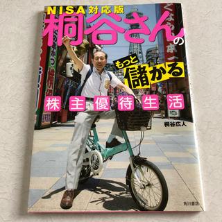 カドカワショテン(角川書店)のNISA対応版 桐谷さんのもっと儲かる株主優待生活(ビジネス/経済)