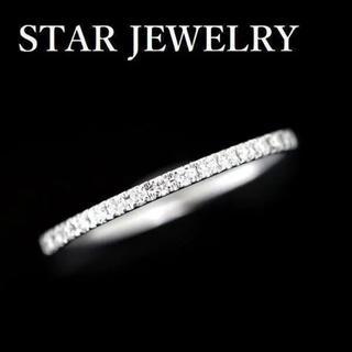 スタージュエリー ダイヤモンド 0.08ct ハーフエタニティー リング K18