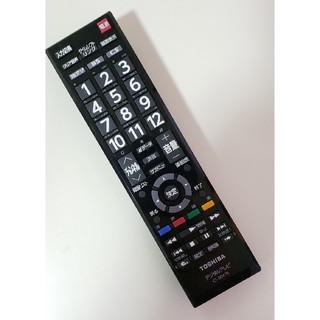 東芝 - 東芝 リモコン[型番]CT-90476