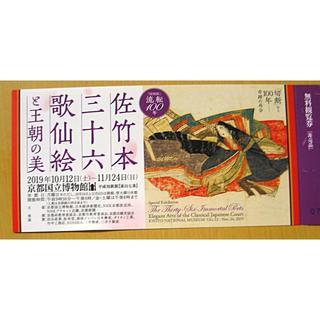 佐竹本三十六歌仙絵と王朝の美 京都国立博物館(美術館/博物館)