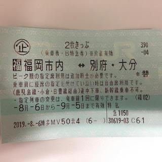 JR - JR九州 ソニック 福岡・博多〜大分 2枚切符の1枚