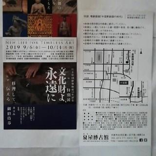 2枚セット価格中国青銅器の時代 泉谷博古館 京都