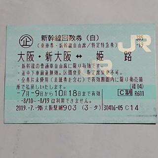 JR - 新幹線回数券(自由席)大阪・新大阪~姫路