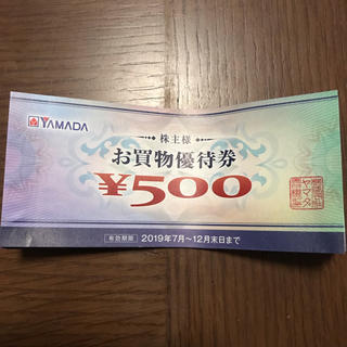 送料無料 ヤマダ電機 優待券 6000円