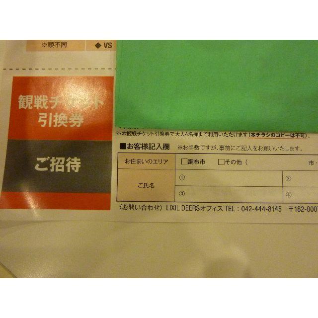 LIXIL DEERS観戦チケット引換券大人4名様分 チケットのスポーツ(その他)の商品写真