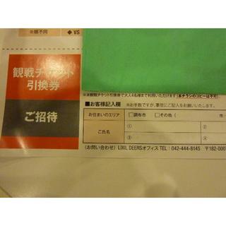 LIXIL DEERS観戦チケット引換券大人4名様分(その他)