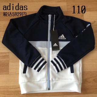 アディダス(adidas)のadidas アディダス♥ジャージ ジャケット 110(ジャケット/上着)