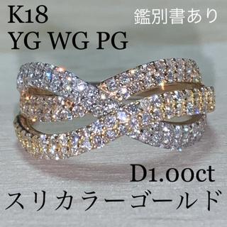 K18 YG WG PG スリーカラー マイクロパヴェダイヤモンドリング1ct