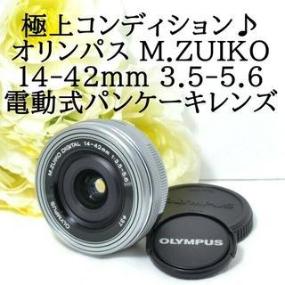 OLYMPUS - ★極上級★超薄型電動パンケーキレンズ★オリンパス M.ZUIKO 14-42mm