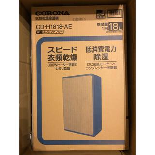 コロナ(コロナ)のコロナ  衣類乾燥除湿機  CD-H1818-AE(衣類乾燥機)
