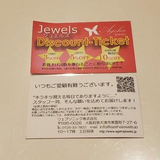 ジュエルズ(JEWELS)のJewelsクーポン(ショッピング)
