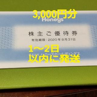 ハニーズ(HONEYS)のハニーズ株主優待(ショッピング)