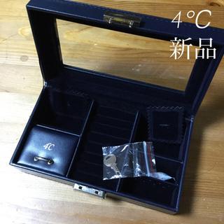4℃ - 4℃  ジュエリーケース  新品