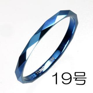 【新品】タングステンダイアモンドカットリングシルバー細身 19号(リング(指輪))