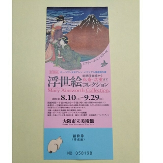 『浮世絵コレクション』招待券 1枚