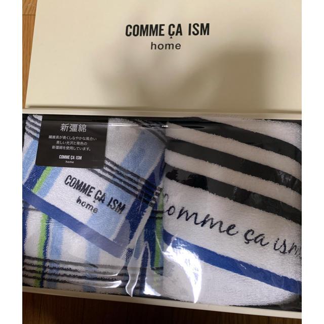 COMME CA ISM(コムサイズム)のコムサイズム フェイスタオル2枚セット(未使用)箱なし・値下げ インテリア/住まい/日用品の日用品/生活雑貨/旅行(タオル/バス用品)の商品写真
