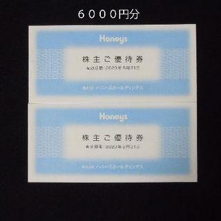 ハニーズ 株主優待券 6000円分