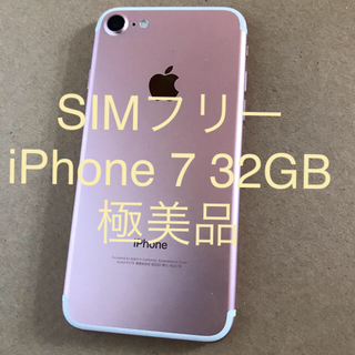 Apple - iPhone 7 sim フリー 32GB ローズゴールド