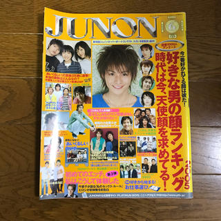 シュフトセイカツシャ(主婦と生活社)のJUNON 2005年6月号(音楽/芸能)