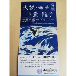 大観・春草・玉堂・龍子 山種美術館 8/31~10/27 招待券 1枚