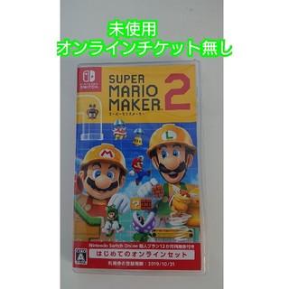 Nintendo Switch - 任天堂 Switch スーパーマリオメーカー2 未使用