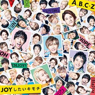 エービーシーズィー(A.B.C.-Z)のA.B.C-Z JOYしたいキモチ 初回B(アイドルグッズ)
