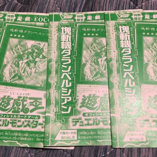 ユウギオウ(遊戯王)のVジャンプ10月号付録 3枚(漫画雑誌)