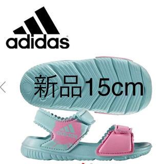 adidas - 新品 15cm アディダス  キッズ サンダル アルタスイム