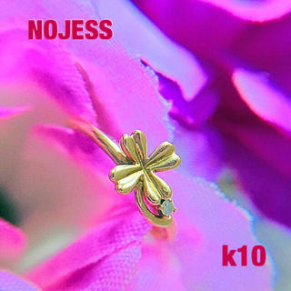 NOJESS - 限定SALE❣️ (美品)ノジェス  k10 四葉のクローバー リング