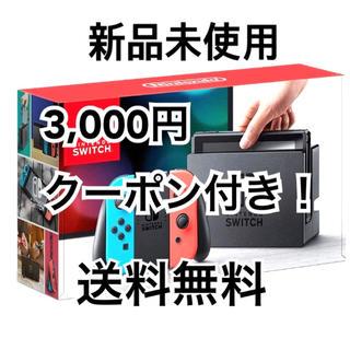Nintendo Switch - ニンテンドースイッチ 新品 3,000円クーポン Nintendo Switch