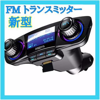 【送料無料】Bluetooth FMトランスミッター カーチャージ