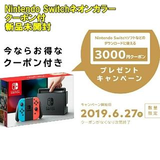 Nintendo Switch - 新品、クーポン付き Nintendo Switch  ネオン