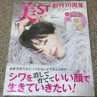 コウブンシャ(光文社)の美ST 美スト 2019年10月号 雑誌のみ 宮沢りえ(ファッション)