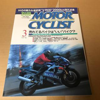 別冊 モーターサイクリスト No.291 02/3 売れてるバイクはいいバイク?(車/バイク)