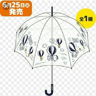 スヌーピー(SNOOPY)のLAWSON限定スヌーピーオリジナル傘(傘)