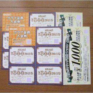 ヒロ様専用 ラウンドワン 株主優待 割引券 5,000円分(ボウリング場)