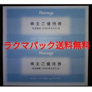 ハニーズ株主優待 6000円分