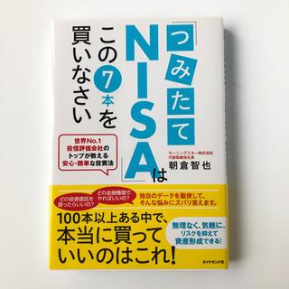 ダイヤモンド社 - 「つみたてNISA」はこの7本を買いなさい 世界No.1投信評価会社のトップが教