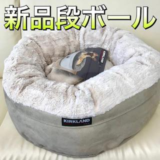 コストコ(コストコ)の【新品 新カラー】カークランド ネスト ペット ベッド イタグレホイホイ ①(犬)