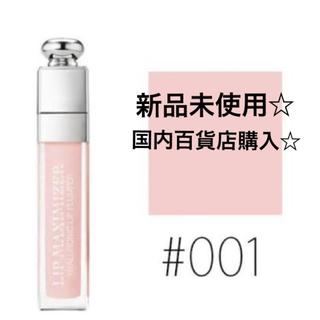 Dior - ⭐️DIOR マキシマイザー 001 新品未使用⭐️