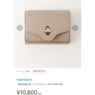 イエナスローブ(IENA SLOBE)のミニウォレット☆(財布)