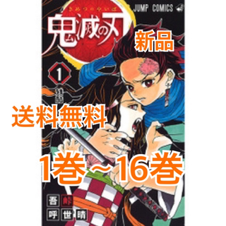集英社 - 鬼滅の刃 1〜16巻 新品
