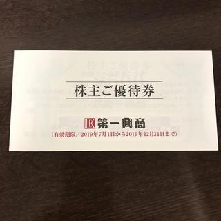 第一興商  株主優待  5,000円分