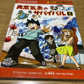 アサヒシンブンシュッパン(朝日新聞出版)の異常気象のサバイバル 1(少年漫画)