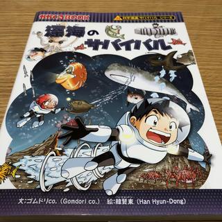 アサヒシンブンシュッパン(朝日新聞出版)の深海のサバイバル(少年漫画)