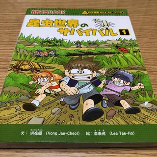 アサヒシンブンシュッパン(朝日新聞出版)の昆虫世界のサバイバル(少年漫画)
