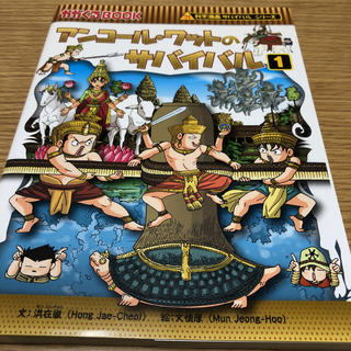 アサヒシンブンシュッパン(朝日新聞出版)のアンコールワットのサバイバル 1(少年漫画)