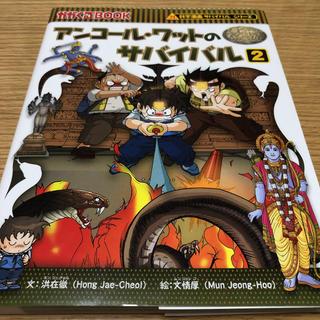 アサヒシンブンシュッパン(朝日新聞出版)のアンコールワットのサバイバル  2(少年漫画)