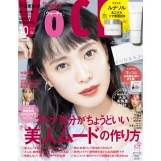 講談社 - 追跡あり♡VOCE2019年10月号♡