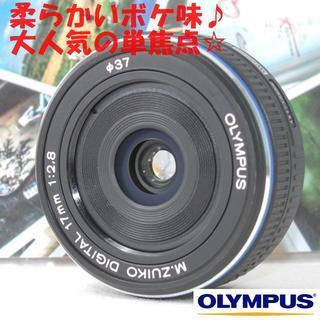 OLYMPUS - 柔らかいボケ味&大人気の単焦点!★オリンパス M.Zuiko 17mm